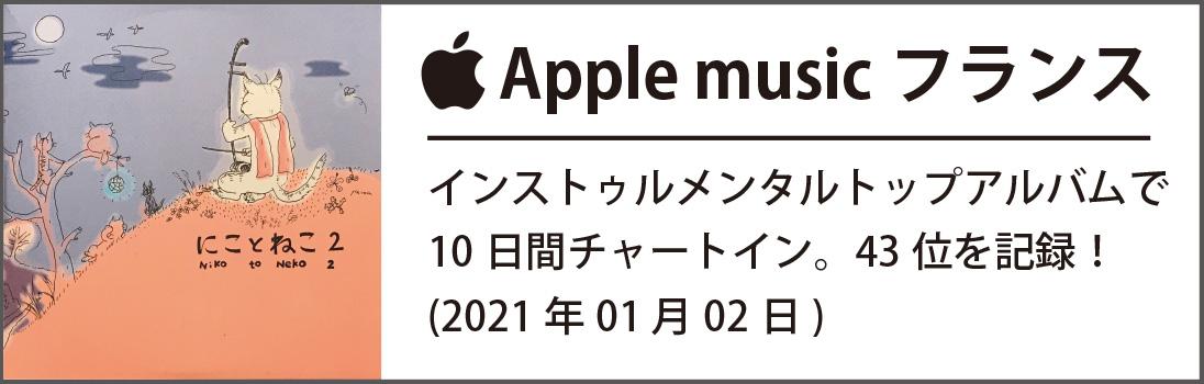 にことねこ2アップルミュージックランキング